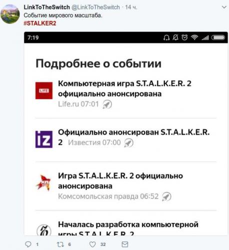 S.T.A.L.K.E.R. 2 - официальный анонс - STALKER2 (2).png
