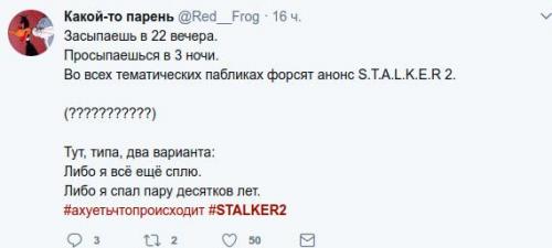 S.T.A.L.K.E.R. 2 - официальный анонс - STALKER2 (4).png