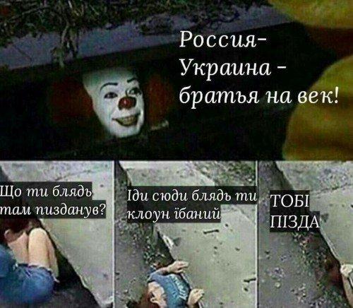 Украина и Россия - как нам жить дальше? - 4893489.jpg
