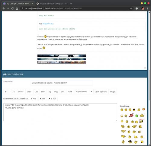 Google Chrome в Ubuntu - як встановити? - 2020-02-27 16-15-20.png